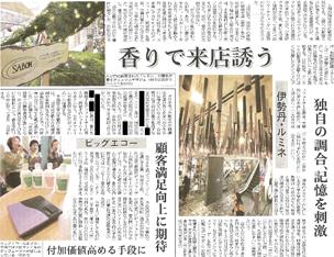 新聞記事抜粋